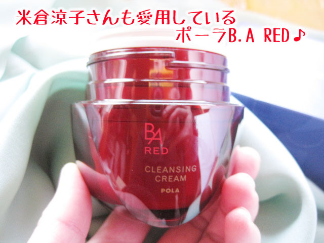 B.A RED米倉涼子.jpg